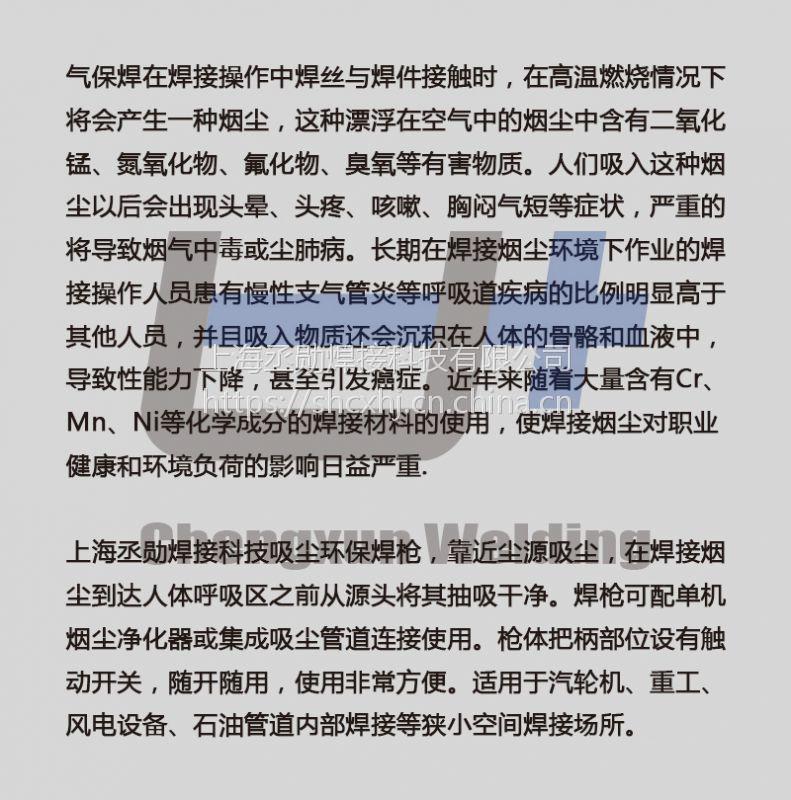 上海环保焊枪-二保焊新型环保吸烟焊枪厂家