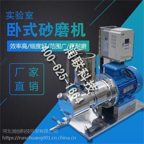 个旧卧式砂磨机 卧式砂磨机WLSM-0.4L的厂家