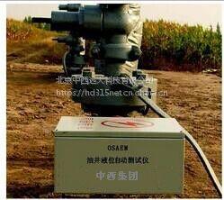 中西 油井液位自动测控仪 型号:DR08-OSAEM 库号:M17145