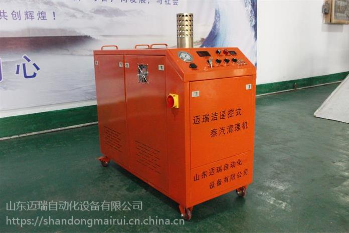 购买蒸汽洗车机 山东迈瑞 厂家直接发货 价格优惠 质量有保障