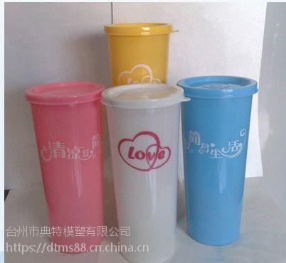 日用品塑料模具开模 商业宣传塑料广告杯模具 厂家直供优惠价