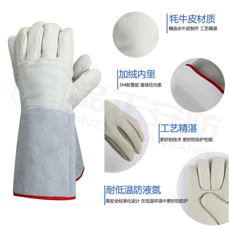 品正 JNPZ-006新雪丽材质 LNG液氮防冻手套36CM