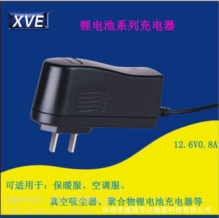 供应12.6V0.8A空调聚合物充电器 XVE深圳充电器制作厂家免费拿样