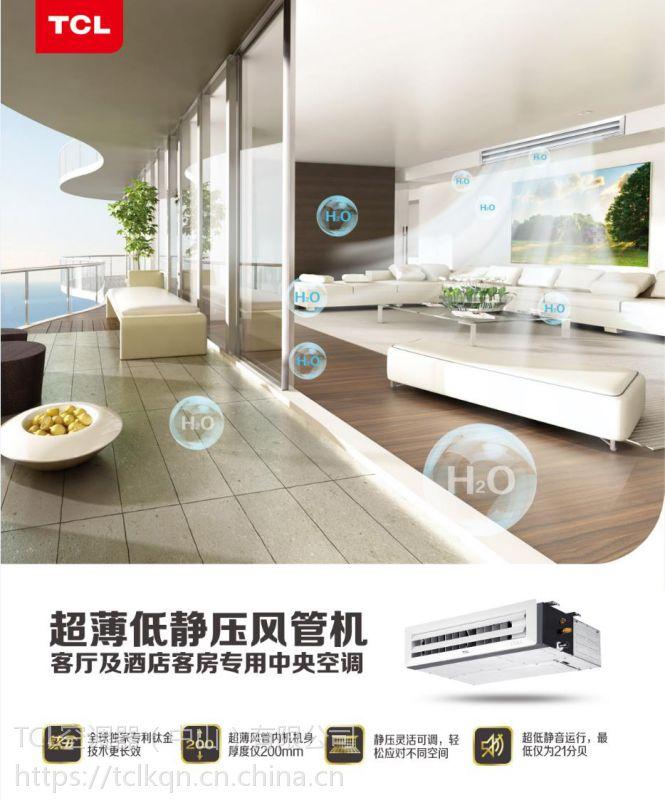 郑州TCL家用中央空调6匹风管机|天花机报价