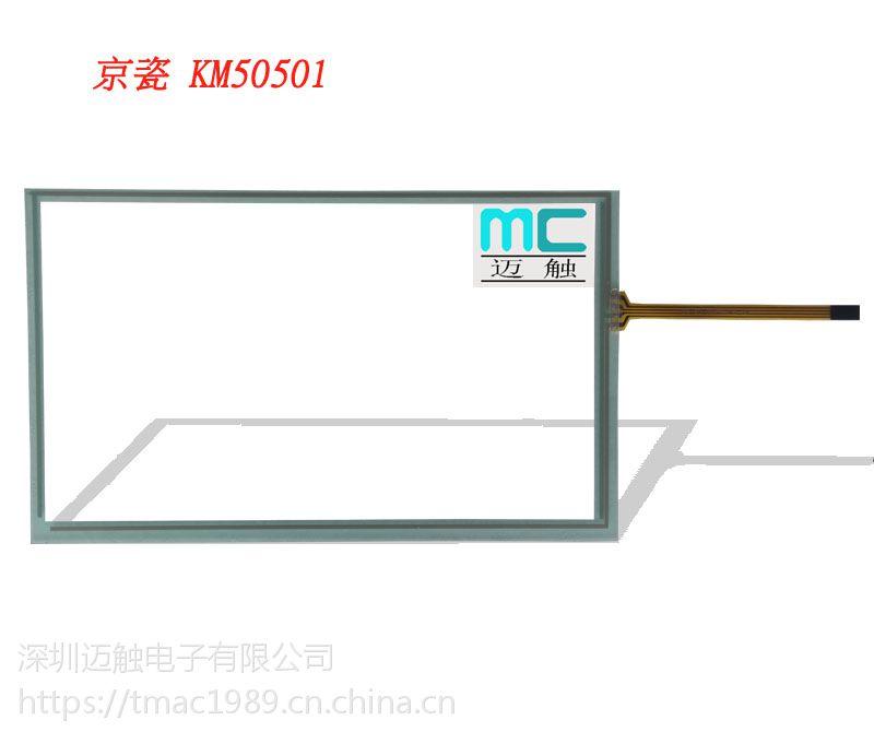 M-Touch 深圳厂家生产理光复印机MPC2500触摸屏 理光打印机操作面板