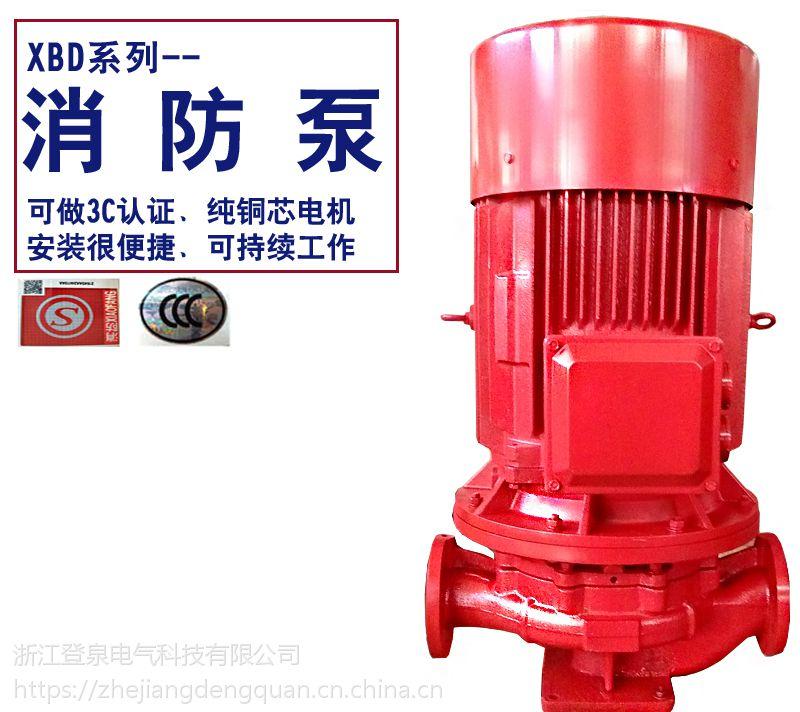 新疆阿克苏供应3CF消防泵XBD9.5/15G-L室内外消火栓泵喷淋泵消防增压稳压泵上海羽泉厂家