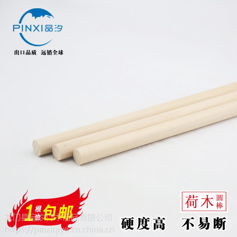 品汐家具实木配件圆木棒 木旗杆 扫把杆特价直销工厂货源 热销国内外优质圆木棒