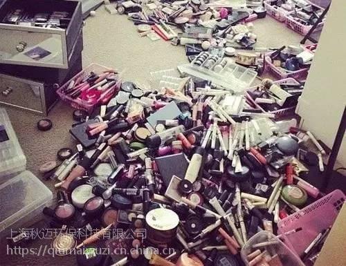 杭州预约化妆品销毁全权处理商家,杭州质量化妆品下架销毁