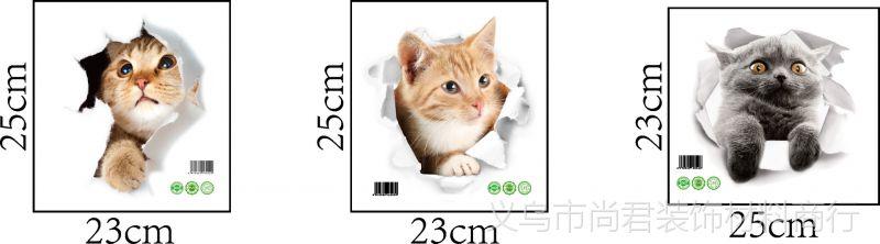 可爱3D小猫组合马桶贴卧室客厅装饰防水组合贴墙贴厂家批发