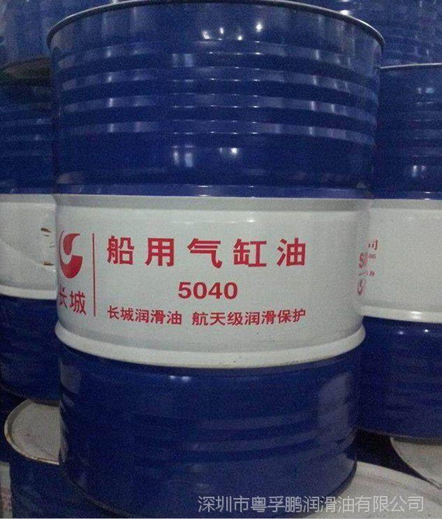 长城船用气缸油SAE 50、长城气缸油5040 柴油发动机汽缸油