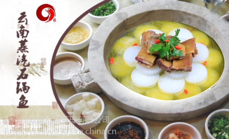 云南原生态酸萝卜石锅鱼