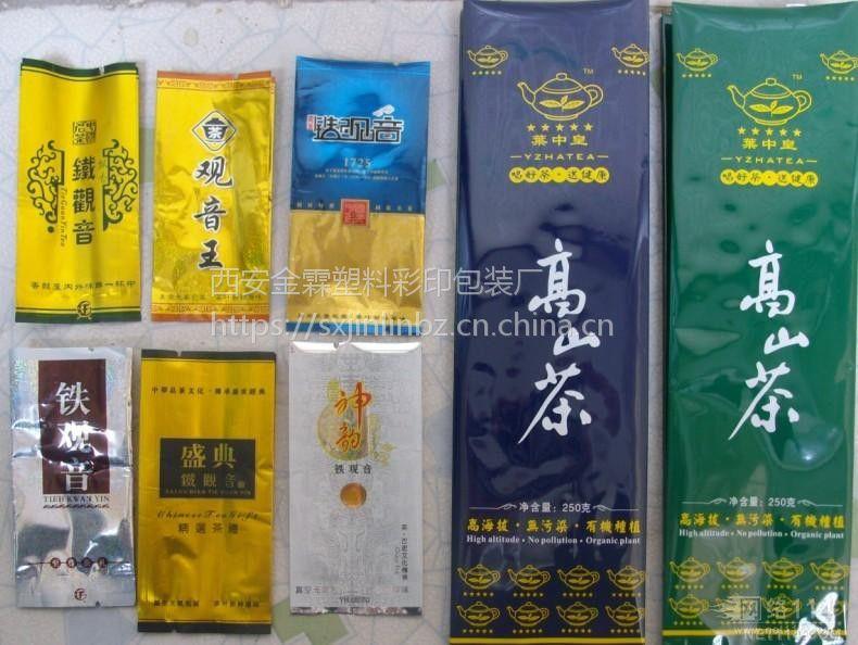 供应延安茶叶包装袋/供应延安自立拉链包装袋/可定制生产