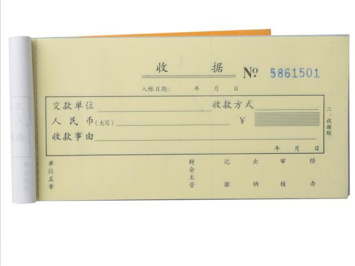 青田送货单印刷|缙云送货单制作公司|遂昌印刷