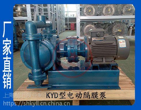 上海楷阳高端KDY电动隔膜泵厂家直销