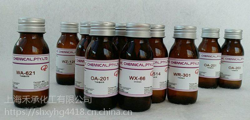 德国GP百花ALPHA TERPINEN长效除味遮蔽剂OA-224