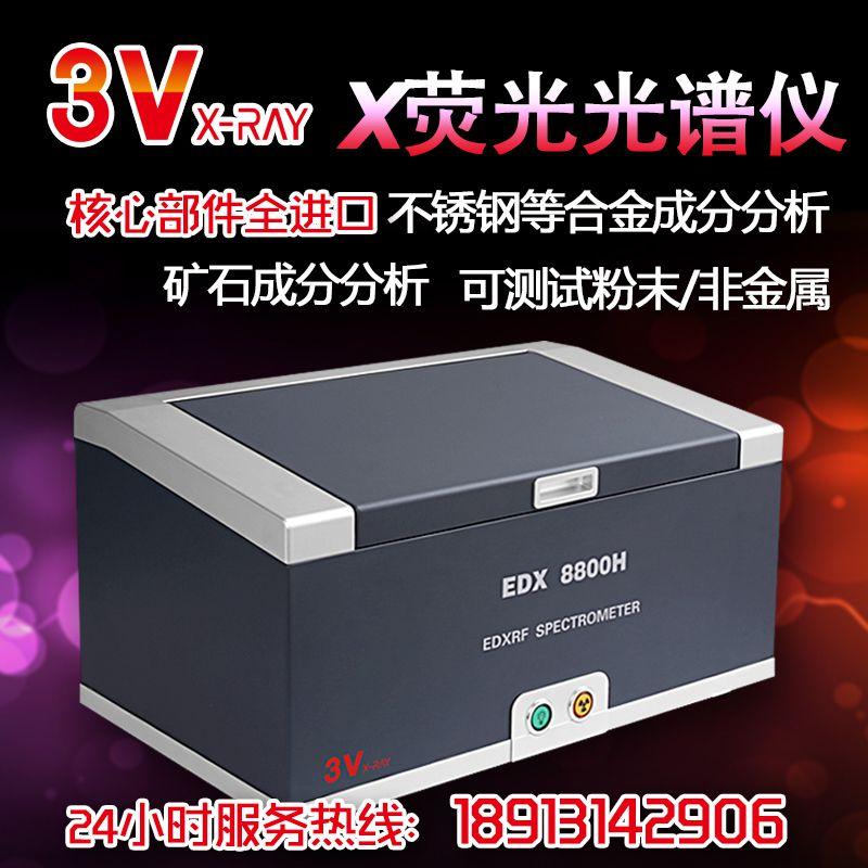 专业供应抽真空X荧光光谱仪检测铝镁磷硫硅 EDX-8800H元素分析仪
