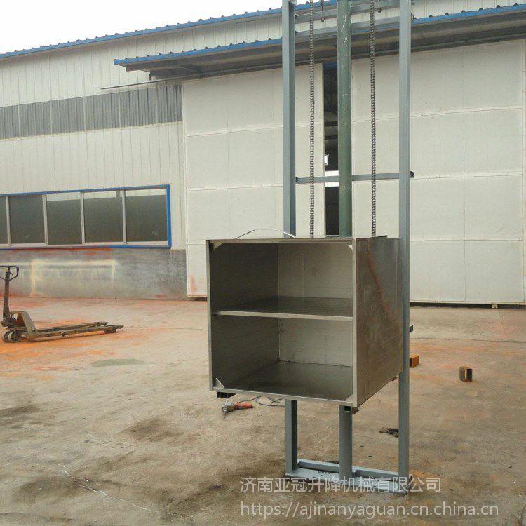 定做窄小餐饮电梯自动升降台液压链条装卸货梯二三层立式送菜梯