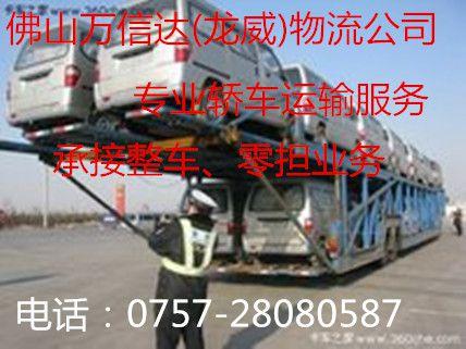 顺德乐从有到西双版纳勐海县正规货运公司
