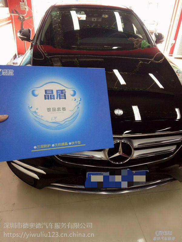 镀晶多少钱?镀晶贵吗?深圳福田-罗湖奔驰E300L施工图