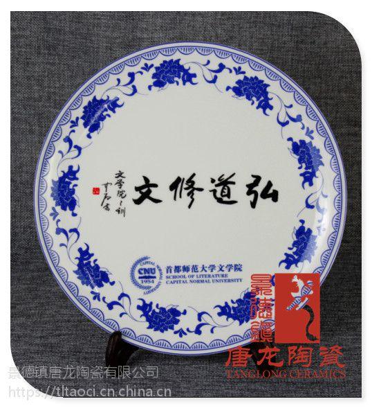 陶瓷纪念盘厂家定做陶瓷大瓷盘可印留念集体照