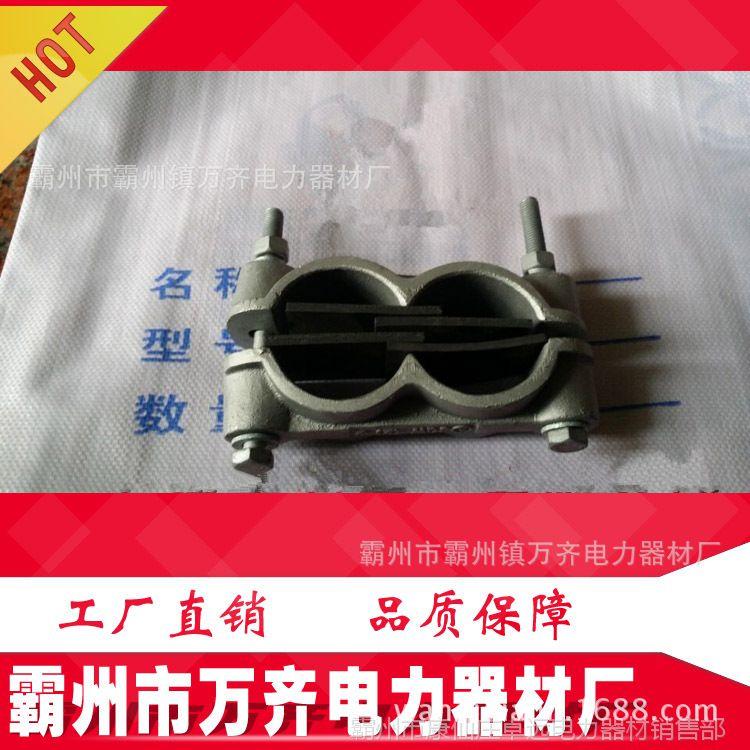 铝合金高压电缆固定线夹JGW2-3 60-70MM 二芯母排抱箍金具