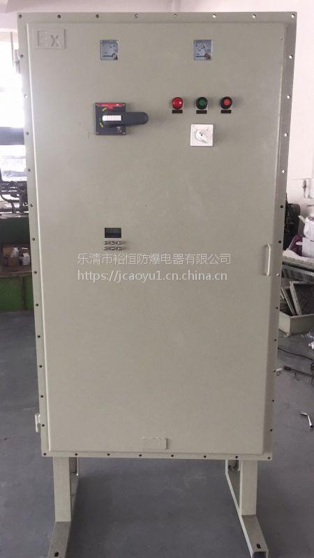 BXQ-R 160KW电机防爆软启动箱 乐清裕恒防爆