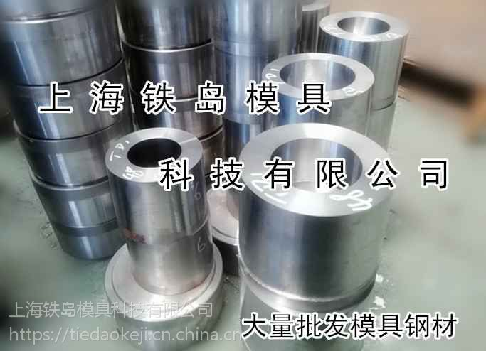热锻模具钢HM3钢热锻模具钢HM3钢热挤压模具钢HM3钢热挤压模具钢HM3钢