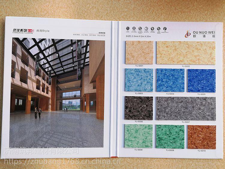 塑胶地板是家装地板发展方向