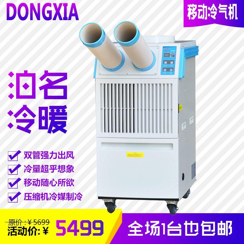 重庆锻造车间降温用岗位单人空调SAC35玻璃厂融化车间降温可移动式工业空调