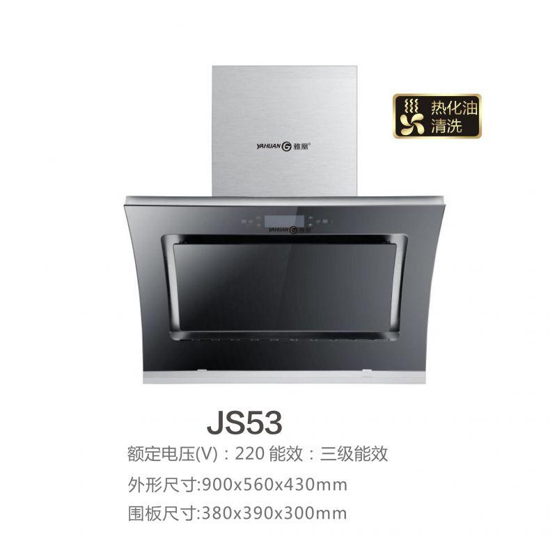 雅凰JS53吸油烟机智能体感触摸开关,自带热除油系统