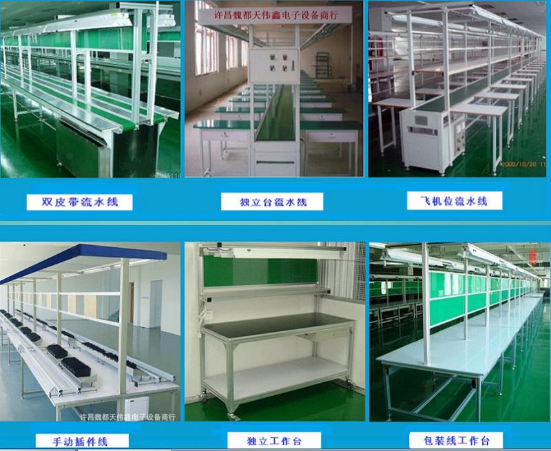 深圳内迁厂河南天伟鑫供应电子电器生产线流水线插件线等