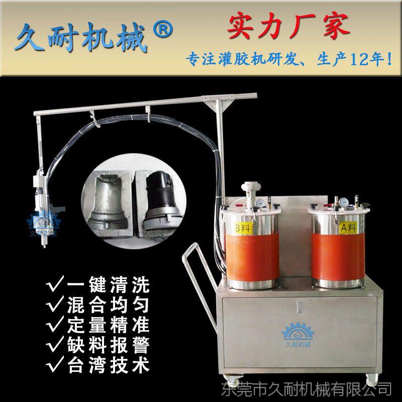 东莞久耐机械定制生产 微量型PU发泡机 小型聚氨酯发泡机设备