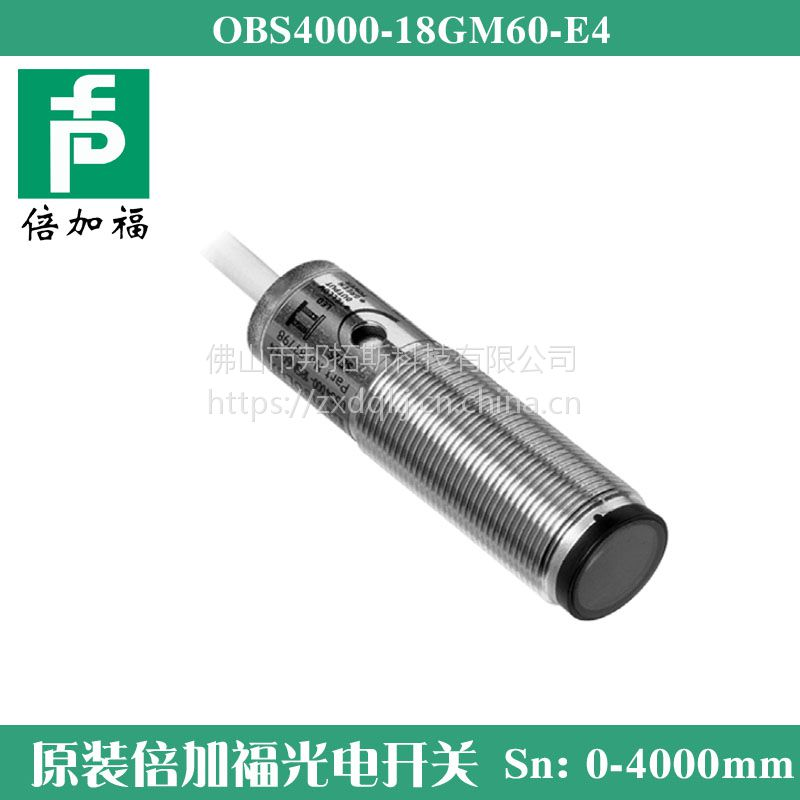 代理经销原装正品德国OBS4000-18GM60-E4传感器 欢迎咨询