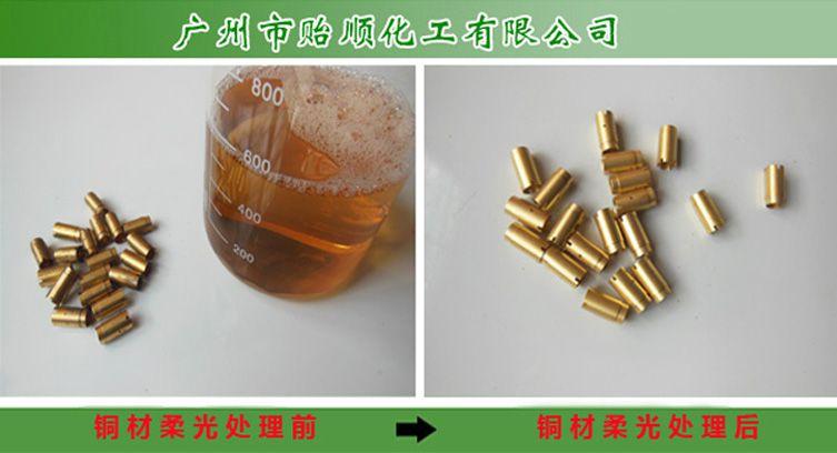 贻顺专业生产铜材消光液常温使用 光学仪器消光处理均匀细致