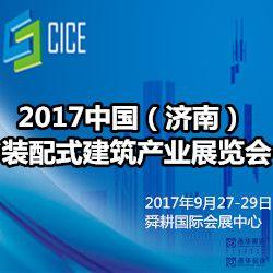 2017中国(济南)装配式建筑产业展览会