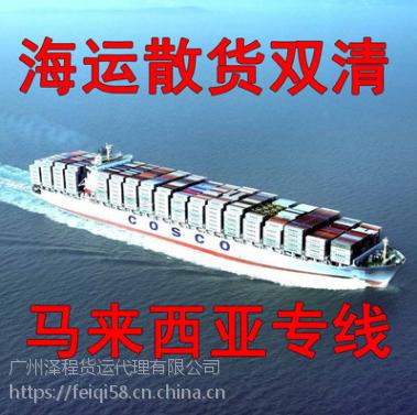 义务到马来西亚40GP大柜海运费要多少