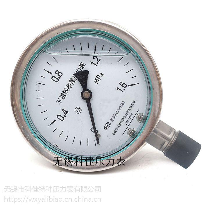无锡科佳蒙乃尔合金压力表、真空表,压力真空表