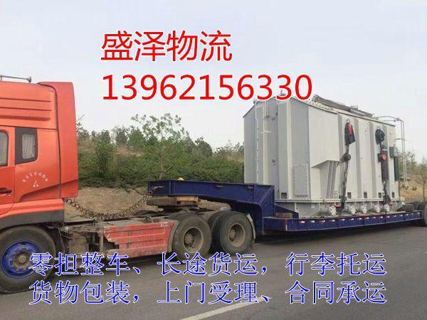 苏州到安庆物流专线欢迎你√13962156330