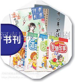 报纸印刷,新闻纸印刷,设计排版,河南郑州印刷公司
