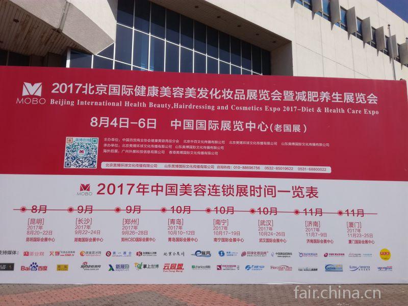 北京美博会如期在中国国际展览中心(老馆)开展