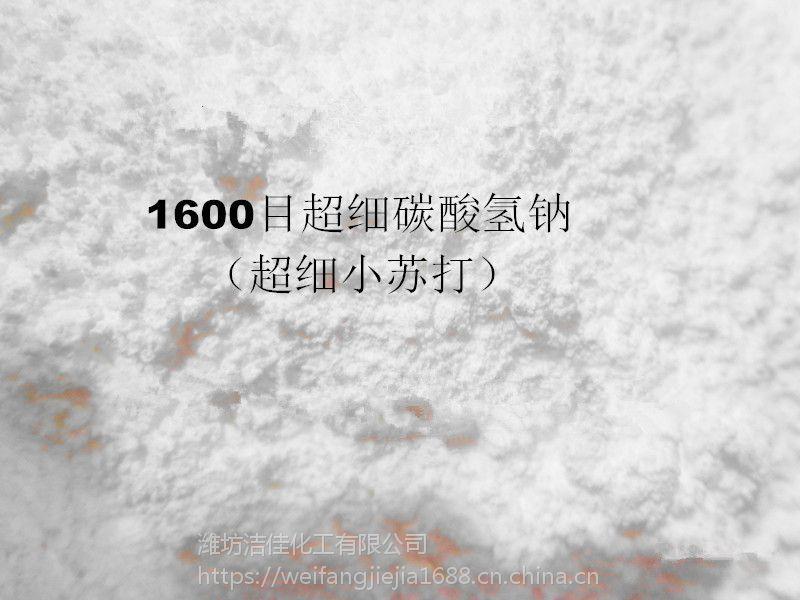 专供食品级小苏打 白色粉末碳酸氢钠99%含量 质优价廉