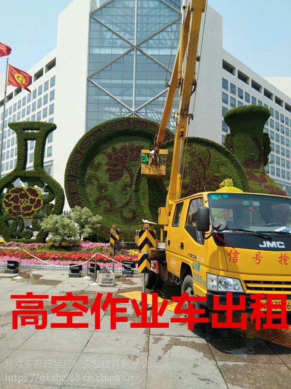 北京车载式高空作业车租赁 路灯车出租 升降车租赁