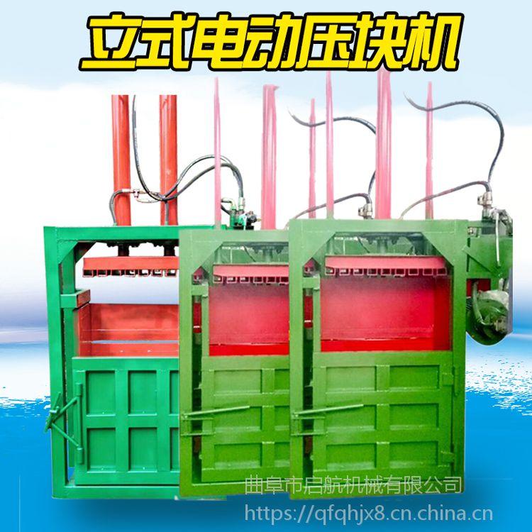 立式酒盒纸箱压块机 启航塑料纸下脚料打包机 喷绘布下脚料压包机价格