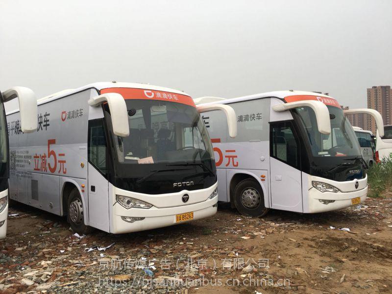 北京定制巴士广告 滴滴快车 广告宣传