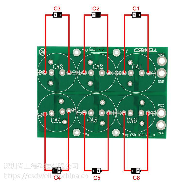 CSDWELL超级电容均衡保护板6串双排2.5V 300F 350F 360F 400F450F