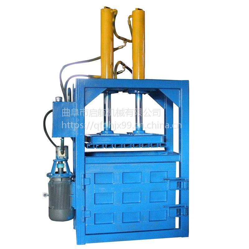 垃圾压缩机 启航塑料瓶子压块机打包机 废纸压块机哪里有卖