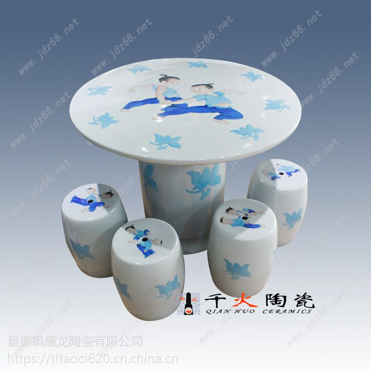 景德镇千火陶瓷 阳台摆放陶瓷圆桌