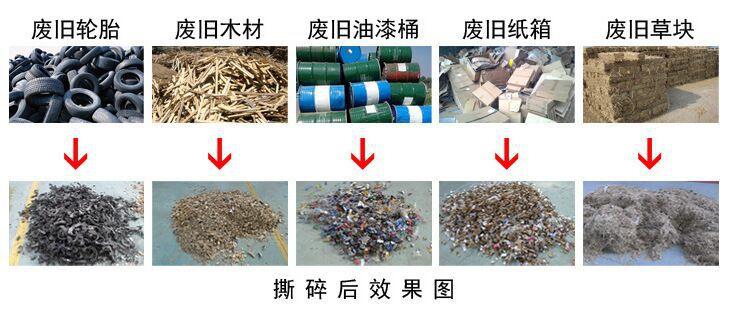 2018年新型双轴撕碎机设备 粉碎各种固体废弃物料 编织袋撕碎机价格