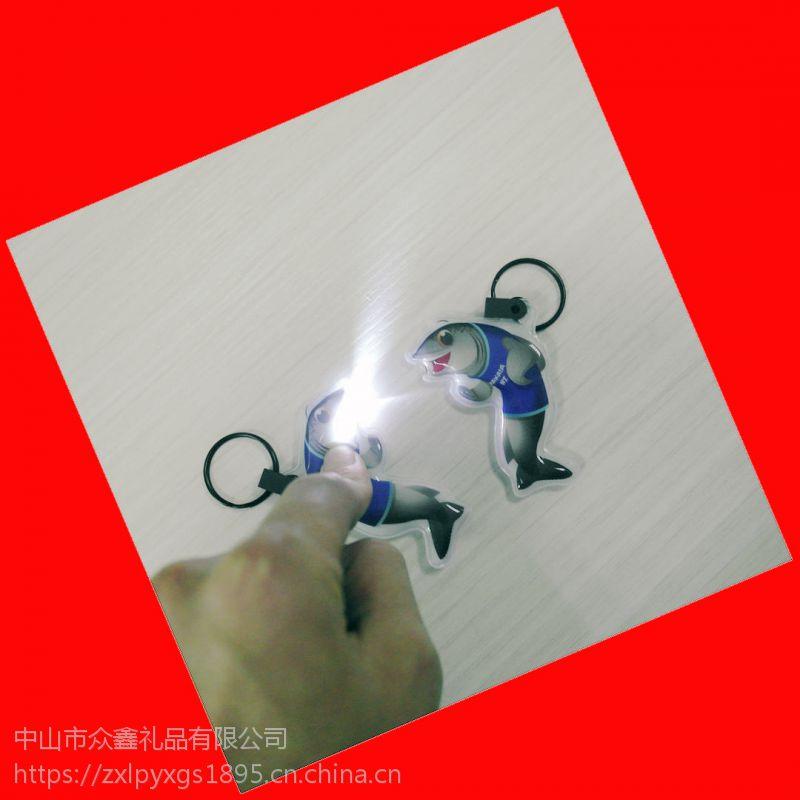 小礼品PVC电压钥匙扣定制LOGO图