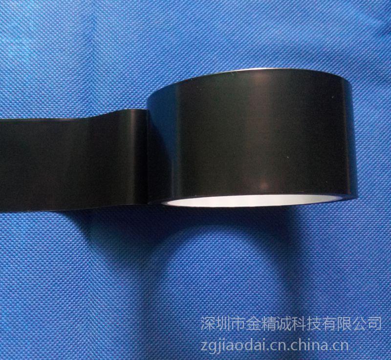 厂家模切加工黑白胶/黑白双面胶/黑黑双面胶/遮光胶带